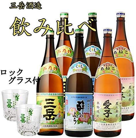三岳 酔ふよう 愛子 飲み比べセット 1800ml 各2本+ロックグラス2個