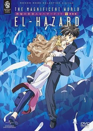 神秘の世界エルハザード 第01-03巻 [El-Hazard – The Magnificent World vol 01-03]