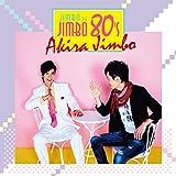 神保彰 エイブラハム・ラボリエル オトマロ・ルイーズ / JIMBO de JIMBO 80's