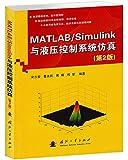 MATLAB/Simulink与液压控制仿真(第2版)