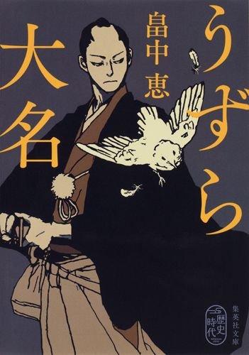 うずら大名 (集英社文庫)
