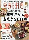 栄養と料理 2017年 01 月号 [雑誌]