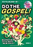 ドゥ・ザ・ゴスペル! (改訂版) ゴスペル、はじめの一歩!【CD付】 (ヤマハムックシリーズ 75)