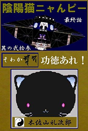 onmyoubyounyanpy saishuuwa sowaka kudokuare (Japanese Edition)