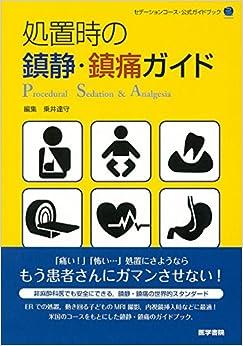 Book's Cover of 処置時の鎮静・鎮痛ガイド (日本語) 単行本 – 2016/11/21