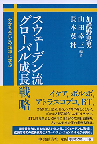 Suuēdenryū gurōbaru seichō senryaku : wakachiai no seishin ni manabu