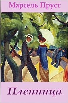 Book Plennica (Russian Edition)
