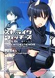 Sky I want to return Strike Witches The Movie (Kadokawa Sneaker Bunko) (2012) ISBN: 4041002117 [Japanese Import]