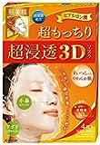 肌美精 超浸透3Dマスク 4枚