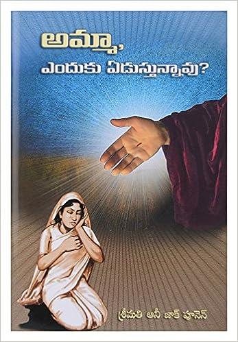 Buy Amma Enduku Edusthunnavu (Telugu) Zac Poonen COMBO 4 books Book
