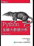 Python金融大数据分析(异步图书)