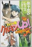 Shame and happy shrew Gurumin ? UP! Asagaeri (My First Big SPECIAL) (2012) ISBN: 4091075630 [Japanese Import]