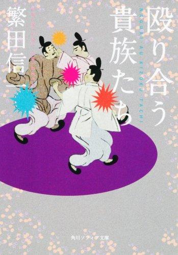 殴り合う貴族たち (角川ソフィア文庫)