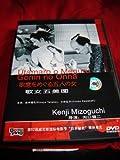 Utamaro and His Five Women (1946) / Utamaro o meguru gonin no onna