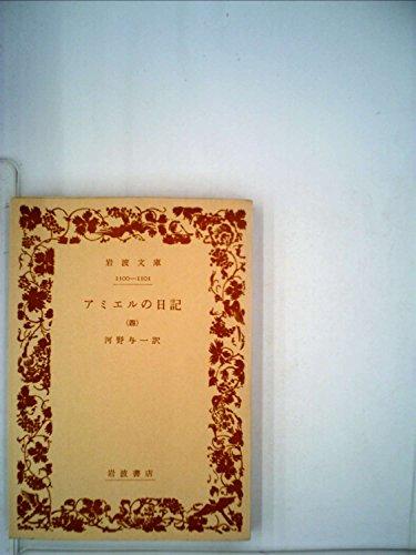 アミエルの日記〈4〉 (1972年) (岩波文庫)
