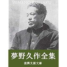 Yumeno Kyusaku zensyu: 154sakuhinsyuroku (Japanese Edition)