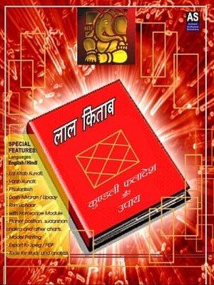lal kitab astrology software free download in hindi