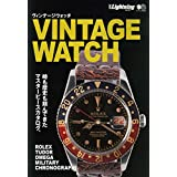 VINTAGE WATCH 2018年発売号 小さい表紙画像