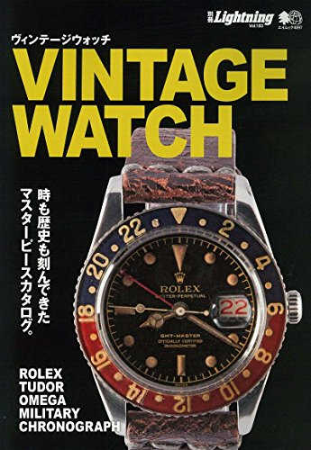 VINTAGE WATCH 2018年発売号 大きい表紙画像