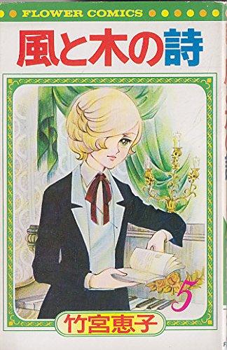 風と木の詩〈5〉 (1978年) (フラワーコミックス)