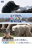 Special Interest - Mutsugoro No Yukaina Dobutsu Zukan Series Kokoro Wo Tsunagu Inu Tono Tsukiai, Inushu No Tayosei - Hito To Tomo Ni Ikiru - [Japan DVD] PCBP-12141