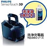 PHILIPS 電気シェーバー 洗浄充電器 RQ1200シリーズ対応 Senso Touch 3D シリーズ対応 フィリップス センソタッチ シェーバー クリーナー 洗浄器
