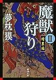 魔獣狩りII 暗黒編 (新潮文庫)