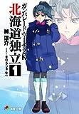 (It does not to) Gunparade March 2K - independent Hokkaido <1> (Dengeki Bunko) (2011) ISBN: 4048703471 [Japanese Import]