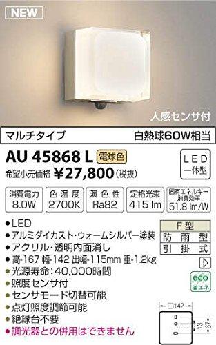 AU45868L 電球色LED人感センサ付アウトドアポーチ灯 B01GCAYPNY