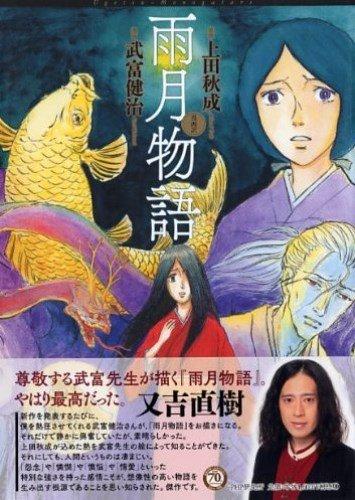 漫画訳 雨月物語