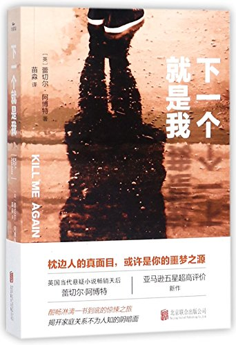 Kill Me Again (Chinese Edition)