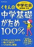 くもんの中学基礎がため100%中学社会 地理編・日本―学習指導要領対応