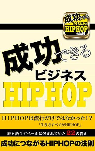 bnoryugi: seikoudekirubijinesuhiphop (Japanese Edition) Pdf