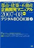都市・建築・不動産企画開発マニュアル 2007~08 デジタ―都市開発、建築企画、不動産ビジネス、土地活用…プロのための企画開発事典 (エクスナレッジムック)