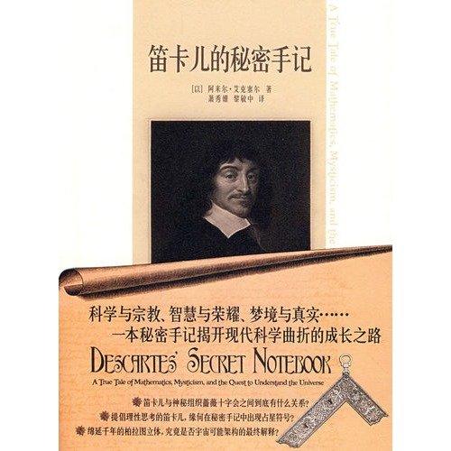 Descartes s Secret Notes(Chinese Edition) pdf
