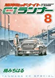 Wangan Midnight C1 Runner (8) (Young Magazine Comics) (2011) ISBN: 4063821226 [Japanese Import]