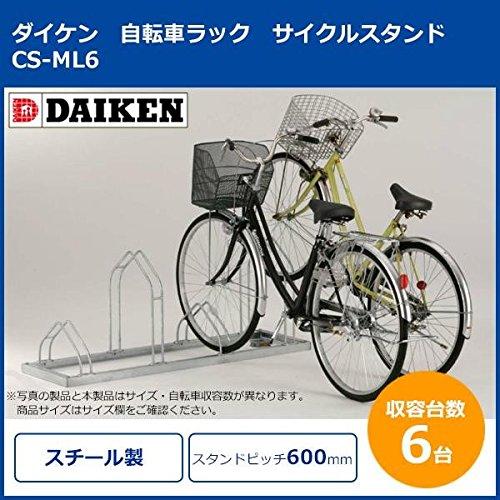 ダイケン 自転車ラック サイクルスタンド CS-ML6 6台用 B06VXQ6T8L