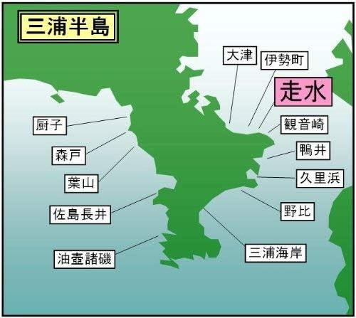 マイ海図 高精細印刷版パウチ加工無し -三浦半島 走水 4枚組
