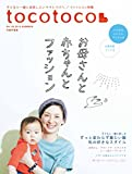 tocotoco(トコトコ) VOL.30 2015年5月号