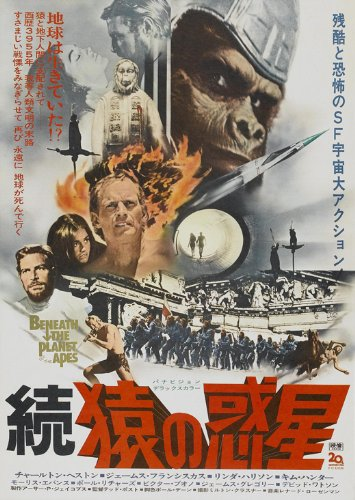 Beneath the Planet of the Apes Movie Poster (27 x 40 Inches - 69cm x 102cm) (1970) Japanese -(James Franciscus)(Kim Hunter)(Maurice Evans)(Charlton Heston)(James Gregory)(Natalie Trundy)