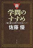 新・学問のすすめ 脳を鍛える神学1000本ノック (文春文庫 さ 52-8)