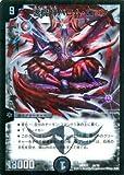 デュエルマスターズ 悪魔神バロム・ロッソ(プロモーションカード)/マスターズ・クロニクル・パック(DMX21)/コミック・オブ・ヒーローズ/シングルカード