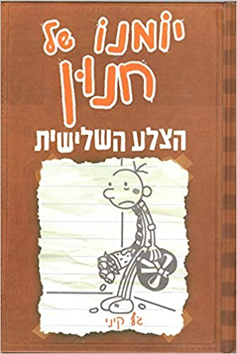 Diary Of A Wimpy Kid The Third Wheel Youth Book In Hebrew The Seventh Book In The Series Jeffy Kinney 9789655526318 Amazon Com Books