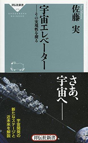 『宇宙エレベーター その実現性を探る』宇宙エレベーターの入門書