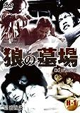 狼の墓場 [DVD]