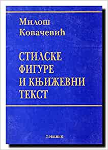 Stilske figure i knjizevni tekst: Milos Kovacevic: 9788672160178