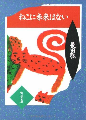 ねこに未来はない (角川文庫 緑 409-2)