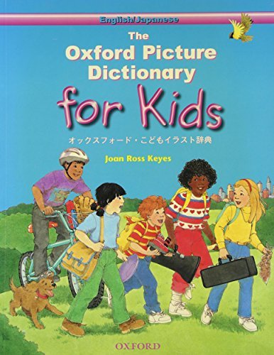 The Oxford Picture Dictionary for Kids: English-Japanese Edition by Joan Ross Keyes (1999-06-24)
