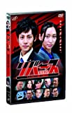 Japanese TV Series - Reverse Keishicho Sosa Ikka Team Z [Japan DVD] VPBX-13758