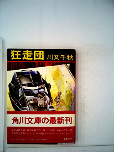 狂走団 (1982年) (角川文庫)
